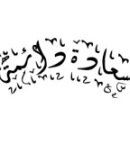 Arabic Tattoos And Calligraphy Phrases For Occasions