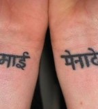 Sanskrit Wrist Tattoo Designs For Men And Women