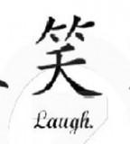 Kanji For Live Laugh Love Tattoo Ideas