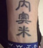 Forearm Marquis Daniels Tattoos