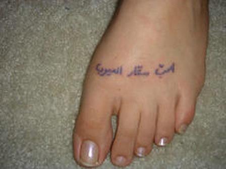 groovy tattoo design with words on foot groovy tattoo design