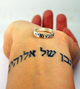 wrist tattoo hebrew text child of god