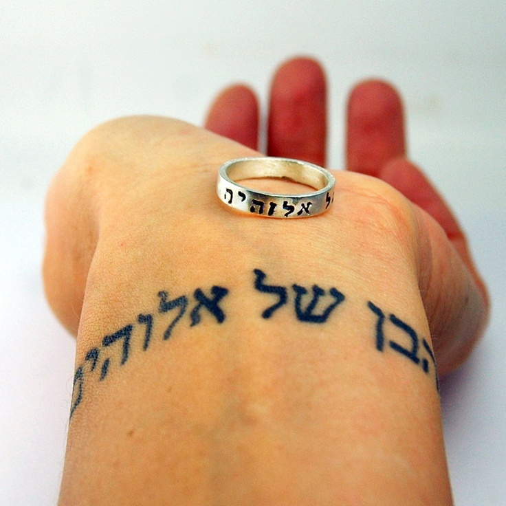 wrist tattoo hebrew text child of god