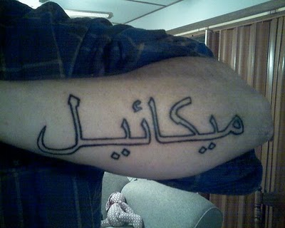 Tattoo Art Meanings Arabic Tattoo Design On forearm