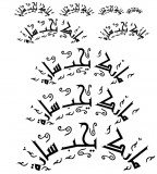 Arabic Calligraphy Tatoo Design Sketch