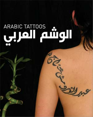 Arabic Tattoos Design Ideas for Girls