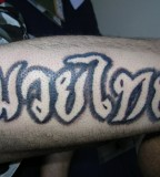Scripture Symbolic Muay Thai Tattoo By Jaimeta2