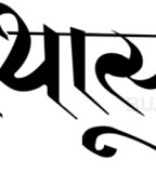Sanskrit Tattoo In Black and White Pictures