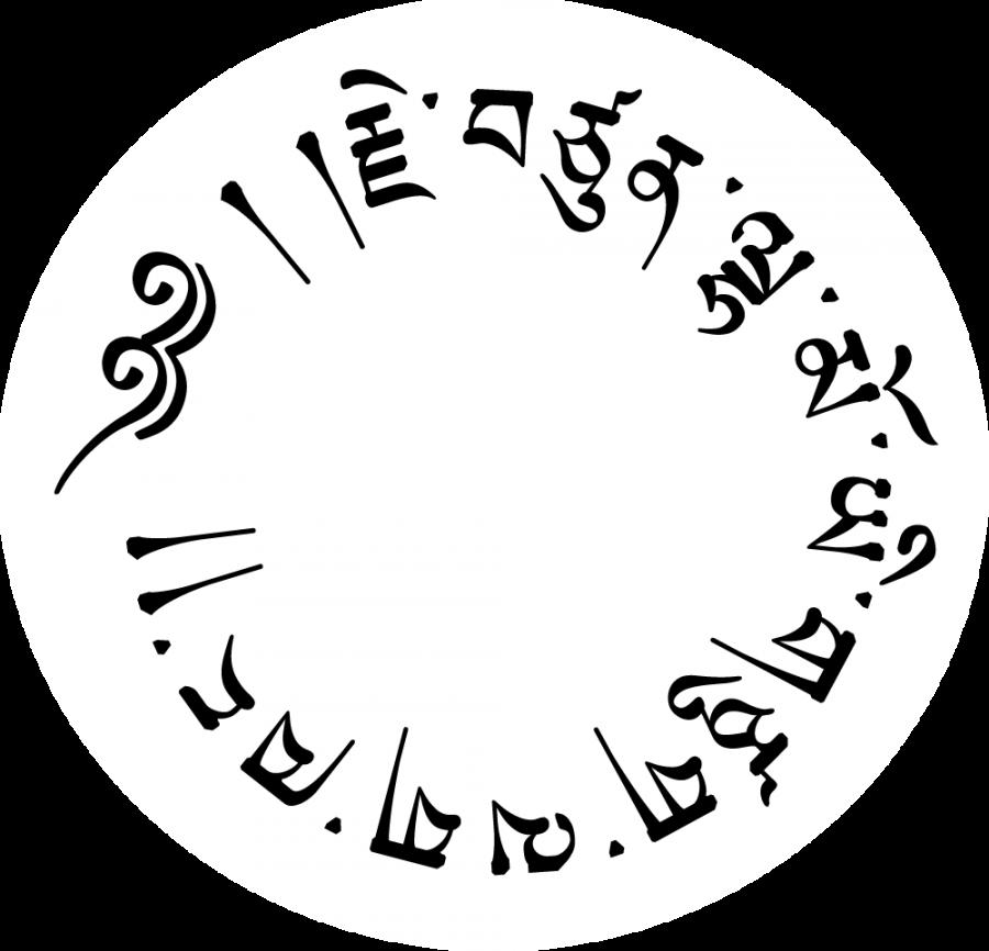 Chinese Calligraphy Tibetan Tattoo