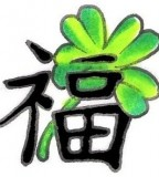 Japanese Text And Shamrock Tattoo Design