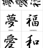 Chinese Love Amp Peace Tattoo Designs
