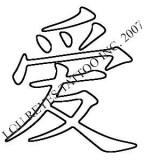 Chinese Love Symbol Tattoo By Loureyestattoo