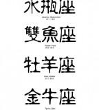 Chinese Tattoos Symbol Design Ideas