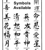 Chinese Tattoos Symbols