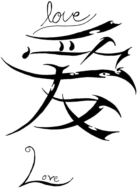 866052929 Love Symbol Tattoo Sync Style By Sharktoz - | TattooMagz › Tattoo ...